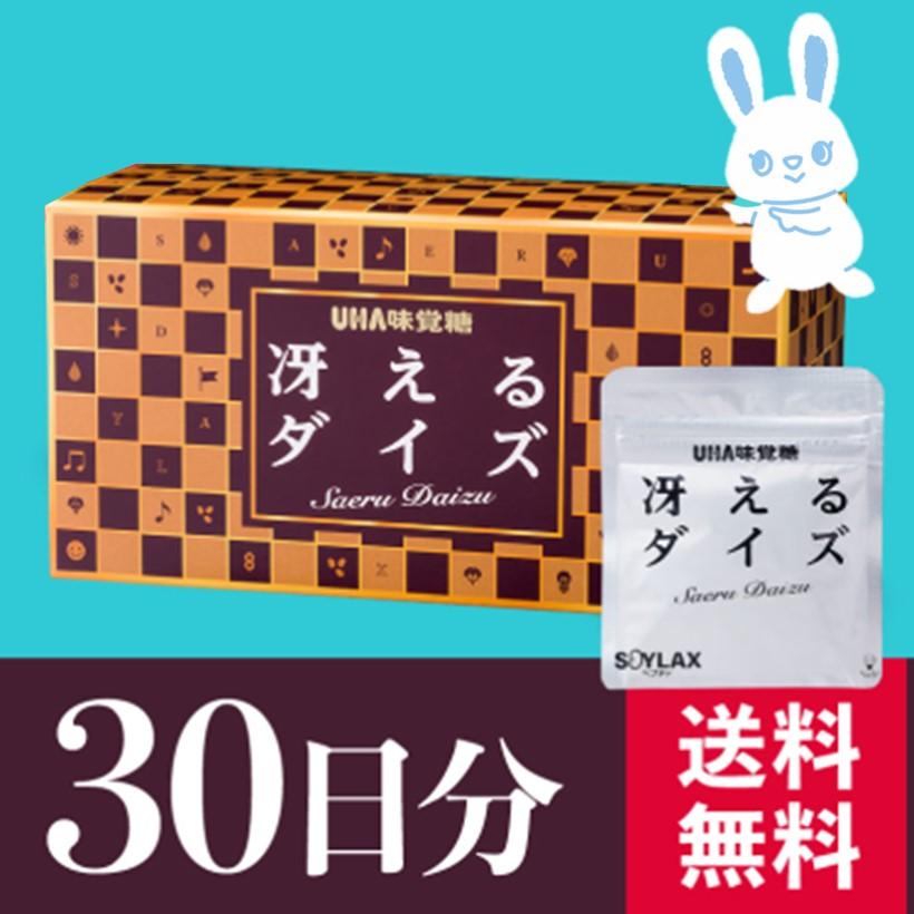 UHA味覚糖の前向き系サプリ 舗 UHA味覚糖 冴えるダイズ 2020モデル 送料無料