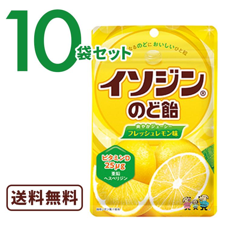 国産レモン果汁を使用し おいしさにもこだわったのど飴です UHA味覚糖 イソジンのど飴 販売期間 限定のお得なタイムセール 10袋セット 送料無料 販売 フレッシュレモン