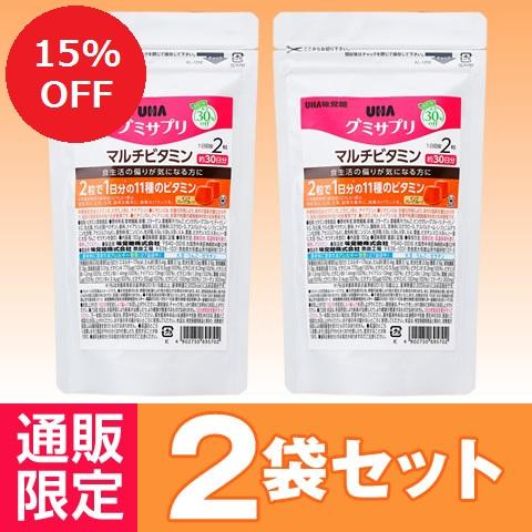 グミサプリ マルチビタミン30日分 2袋セット 通販限定パッケージ