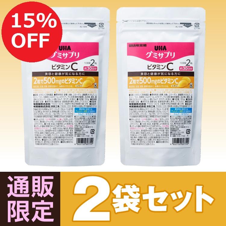 UHA味覚糖 グミサプリ ビタミンC30日分 2袋セット 通販限定パッケージ