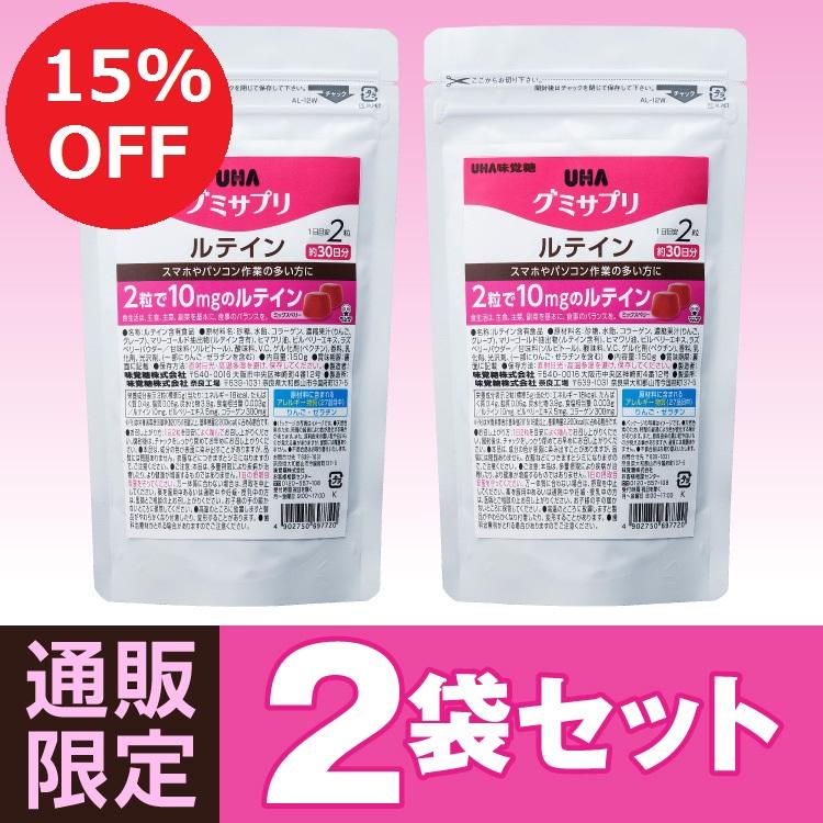 2袋で15%OFF 激安 通販限定の簡易デザインパッケージ UHA味覚糖 通販限定グミサプリ 送料無料限定セール中 ルテイン 2袋セット 30日分