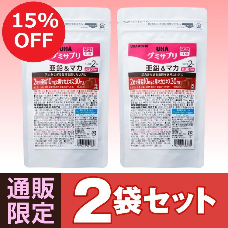 UHA味覚糖 グミサプリ 亜鉛&マカ30日分 2袋セット 通販限定パッケージ
