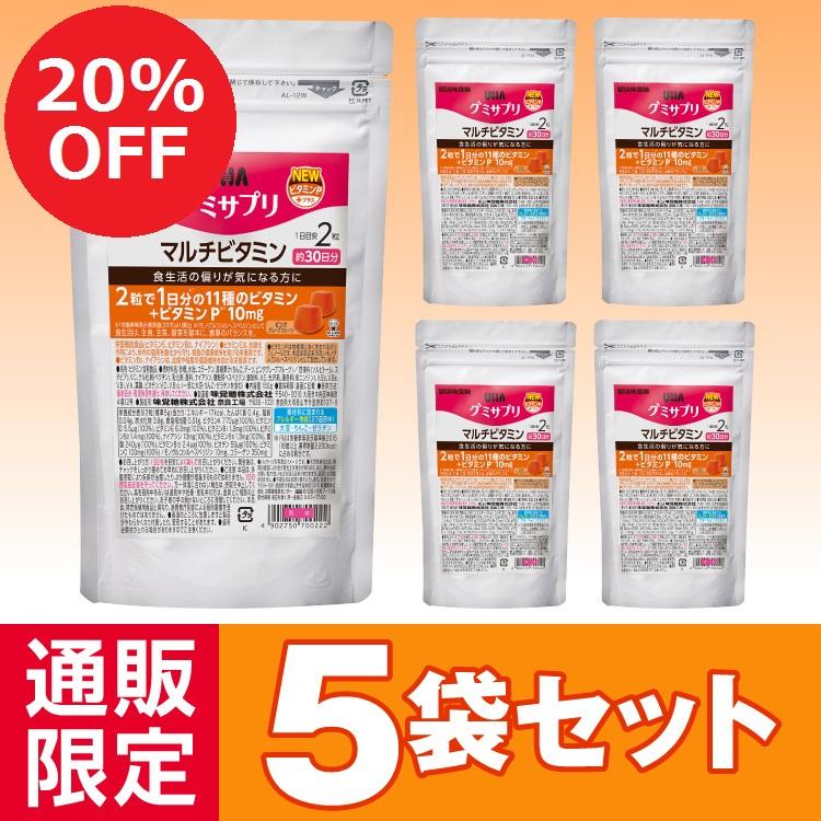 グミサプリ マルチビタミン30日分 5袋セット