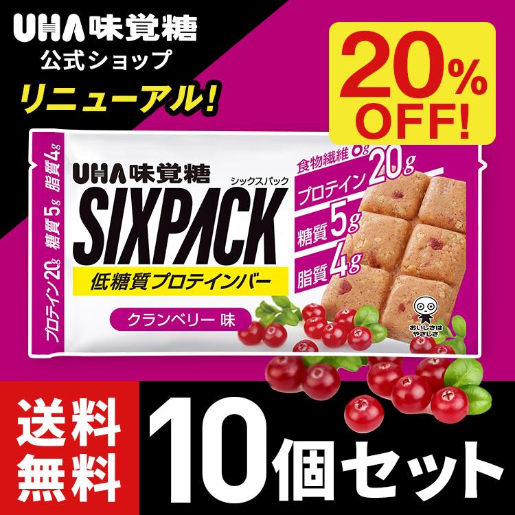 20%OFF プロテインバー UHA味覚糖 SIXPACKクランベリー味 10個セット