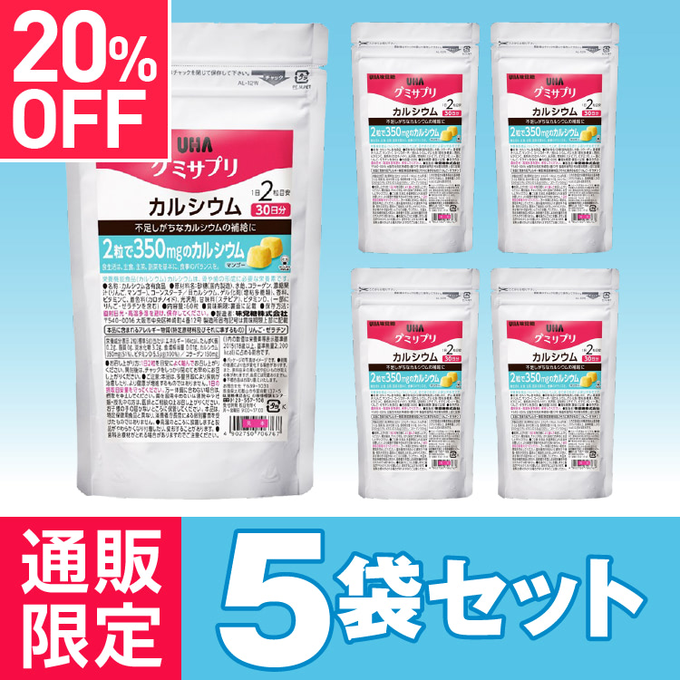 グミサプリ カルシウム30日分 マンゴー味 5袋セット 通販限定パッケージ