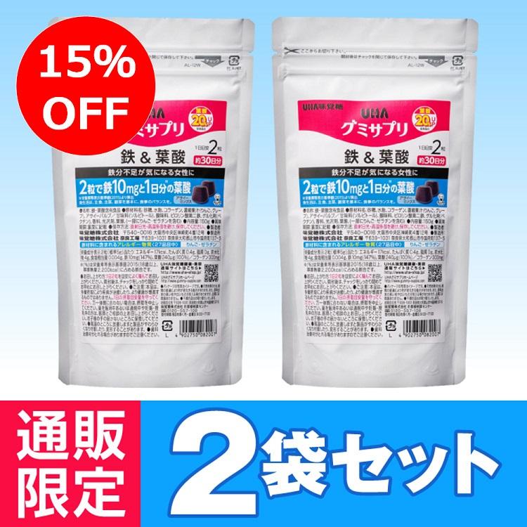 グミサプリ 鉄&葉酸30日分 2袋セット 通販限定