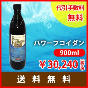【送料無料】パワーフコイダン900ml:第一産業・トンガ王国産濃縮もずくエキス フコイダン