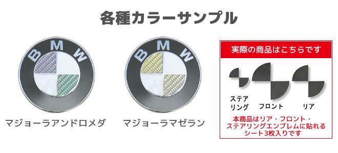 マジョーラカラー クリックポスト可 ハセプロ フロント リア ステアリング用 マジカルカーボン 往復送料無料 BMW 10~ エンブレム 3ヶ所セット F45アクティブツアラー 誕生日プレゼント 2014