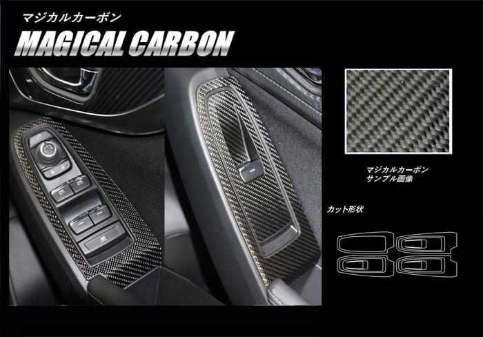 ハセプロ ★ドアスイッチパネル★ マジカルカーボン スバル インプレッサスポーツ GT系 (H28/10~) (CDPS-13)