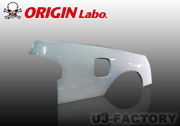 【ORIGIN Labo】★オリジン FRP リアフェンダー (+30mm) 左右セット シルビアS13 (00229-RF)