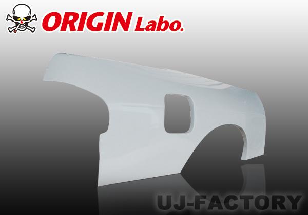 【ORIGIN Labo】★オリジン FRP リアフェンダー (叩き出し+30mm) 左右セット シルビアS13 (00367-RF)