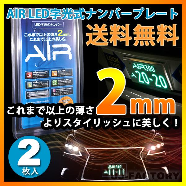 【あす楽対応】【送料無料!】国交省認定 AIR LED字光式ナンバープレート <前後2枚セット>