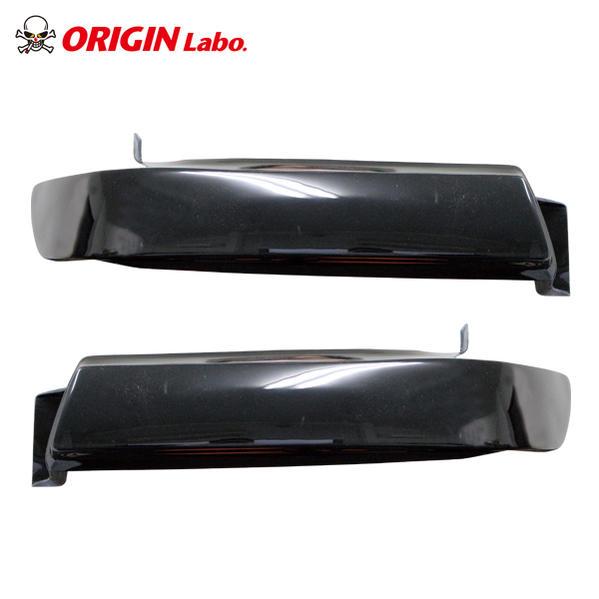 【オリジン/ORIGINLabo】 ★NISSAN S13 全年式 コンバットアイ(右側クローズ+左側クローズ)左右セット(D-220-SET)