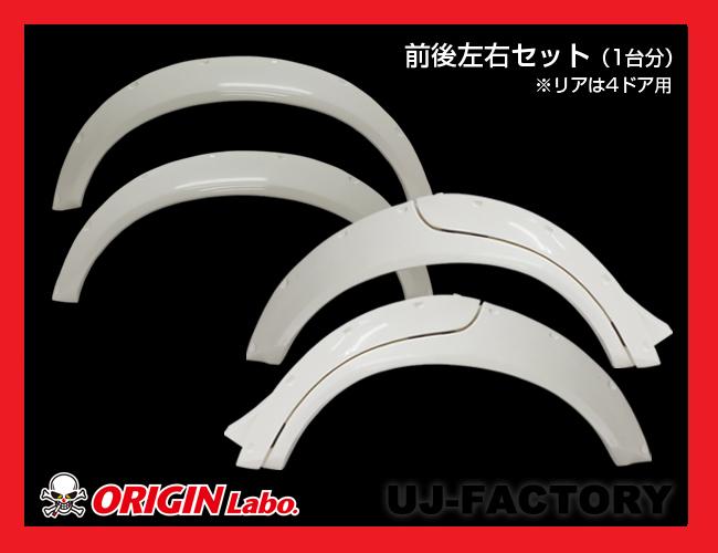 【ORIGIN Labo】★オリジン ブラッシュフェンダー(Brash Fender) 4ドア用 前後左右セット(+55mm/D-210-212-SET)★ 汎用タイプ オーバーフェンダー