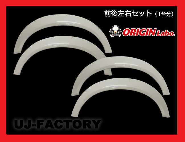【ORIGIN Labo】★オリジン ブラッシュフェンダー(Brash Fender) 左右セット/左右各2枚(+55mm/D-210-SET-2)★ 汎用タイプ オーバーフェンダー (D-210-SET-2)