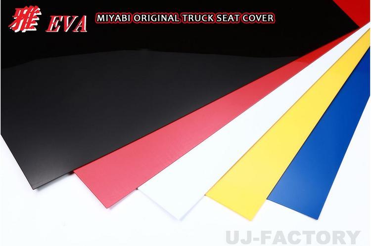 600mm×900mm×厚さ2mm 選べる5カラー サービス MIYABI EVA エヴァ 泥よけ 国内製品 みやび 雅 送料無料 泥除け