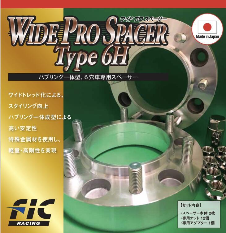 高安定性 高強度 安心感が違う 新製品 FIC フィック ハブ一体型 高強度ジュラルミン製 人気ショップが最安値挑戦 ワイドプロスペーサー 6穴車用 P.C.D PRO Type WP6330-106TWIDE P1.5 SPACER 6H 厚み30mm 現品 106φ 139.7