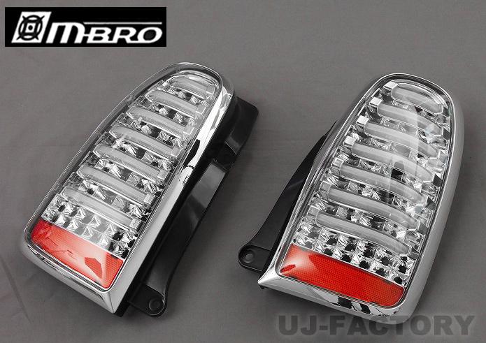【即納/本州送料無料】【MBRO】ミラ/ ミラジーノ L700S / L710S 2WAY LEDテールランプ/クローム★ DT700MIRA-3LSW-CC-04 ダイハツ