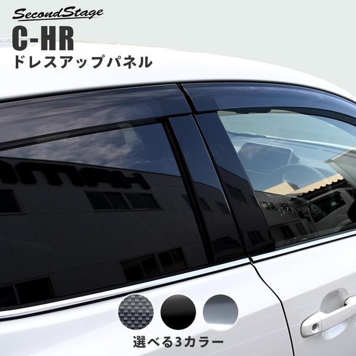 ★C-HR★ ピラーガーニッシュ 全3色(メッキ調/カーボン調/ピアノブラック) (SECOND STAGE/セカンドステージ) TOYOTA CHR