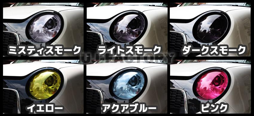 【テイクオフ】 ★N-ONE用 ヘッドライトレンズカバー★ 全6色! 左右セット ホンダ N-ONE/NONE JG1/JG2 (H24/11~)TAKE-OFF / TAKEOFF / TAKE OFF