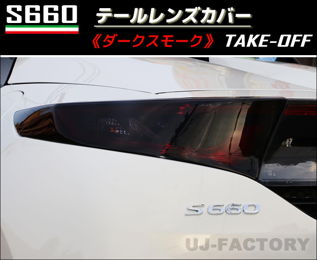 【NEW!テイクオフ】★S660用 テールレンズカバー★ <ダークスモーク> 左右セット ホンダ S660 JW5 TAKE-OFF / TAKEOFF / TAKE OFF