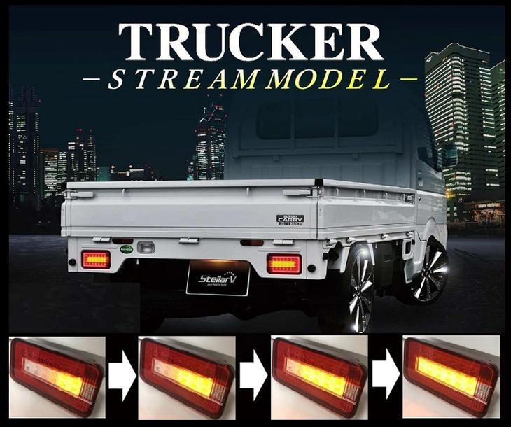 【本州送料無料!即納】★ステラファイブ・トラッカー 流れるウインカー! フルLEDテール★スクラム DG63T/DG16T (H14/05~) <レッドクリア SCRC-S2> 赤白 RED TRUCKER トラッカー キャリートラック Carry Truck キャリトラ トラック野郎 キャリィ