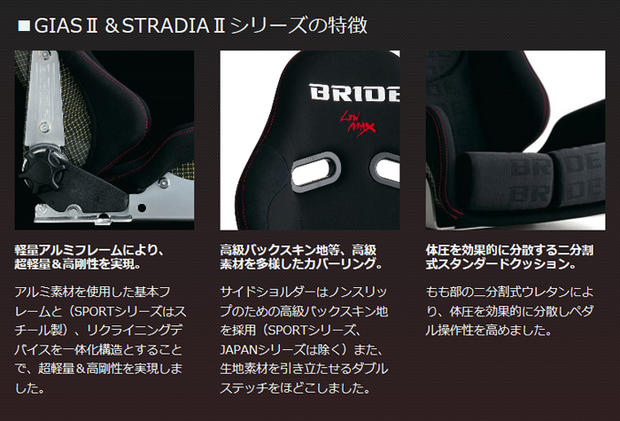 BRIDE GIAS II准吊桶席/红标识(buriddogaiasu 2)