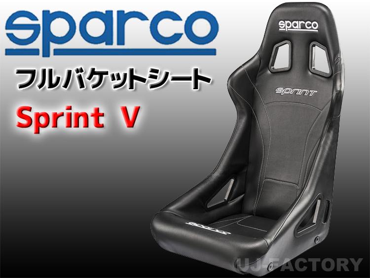 【即納!FIA公認モデル】sparco(スパルコ) フルバケットシート SPRINT SKY(スプリント スカイ)PVレザーシート ブラック スカイ