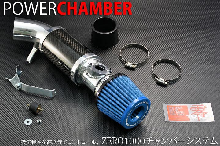 【TOPFUEL/零1000】パワーチャンバー TYPE-2 <ブルー> トヨタ ヴォクシー・ノア・エスクァイア共通 ZRR70W/ZRR75W / ZRR70G/ZRR75G / ZRR80W/ZRR80G (2007/6~)