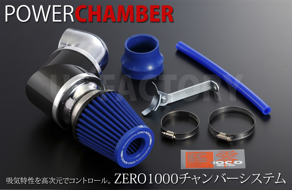 【TOPFUEL/零1000】パワーチャンバー TYPE-2 ブルー スズキ スイフト 1.2 ZC71S K12B