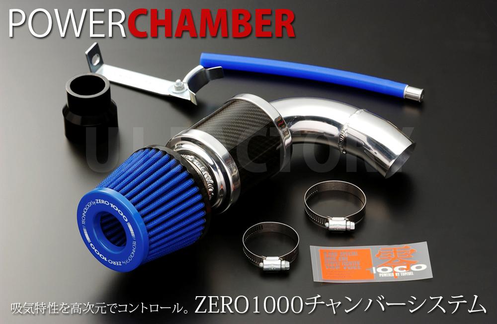 【TOPFUEL/零1000】パワーチャンバー軽自動車専用 <ブルー> スズキ スペーシアカスタム MK32S R06A (ターボ)