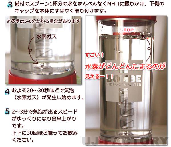 安心の日本製! 高濃度水素水生成カプセル <本体のみ/レッド> 赤 DUKESブランド H-BOMBE ★水素水★