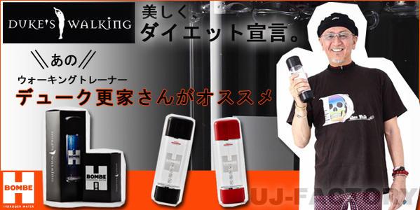 高濃度水素水生成カプセル H-BOMBE <本体のみ/レッド> DUKESブランド 赤 ★水素水★ 安心の日本製!