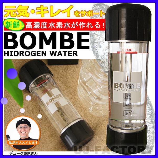 ★水素水★ H-BOMBE 高濃度水素水生成カプセル DUKE'Sブランド <本体のみ/ブラック> 黒 安心の日本製!