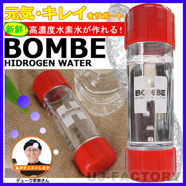 ★水素水★ H-BOMBE 高濃度水素水生成カプセル DUKE'Sブランド <本体+発生剤セット> 安心の日本製!