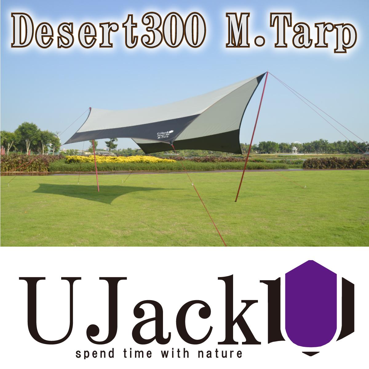 UJack(ユージャック) タープ Desert300 M.Tarp全長500cm 99% UVカットテフロン加工
