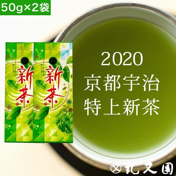 2020年度産♪お取り寄せできる美味しい新茶のおすすめを教えて