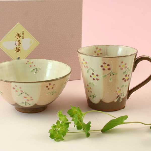 【 送料無料 】 清水焼 京焼 ごはん茶碗 1客 マグカップ 1客 セット 楽膳セット 紙箱入り 花いろ