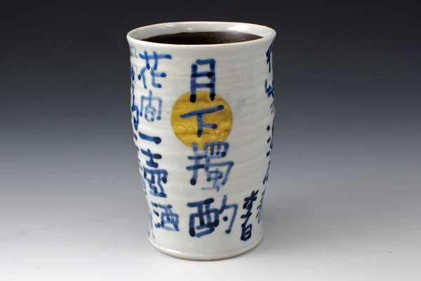 【 送料無料 】 京焼 清水焼 京 焼き 京焼き 酒器 ビアカップ 1客 紙箱入り 月下独酌