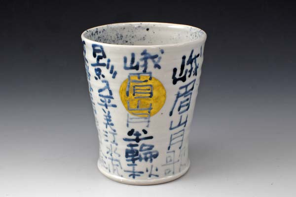 【 送料無料 】 京焼 清水焼 京 焼き 京焼き 酒器 焼酎杯 1客 紙箱入り 我眉山(がびさん)