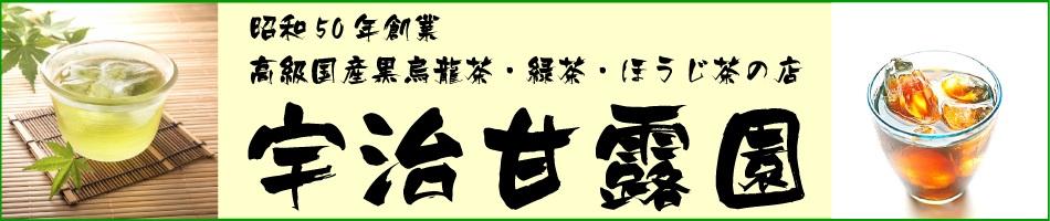 黒烏龍・緑茶・焙じ茶の宇治甘露園:当店独自に配合したオリジナルブレンド宇治茶を是非ご賞味下さい!