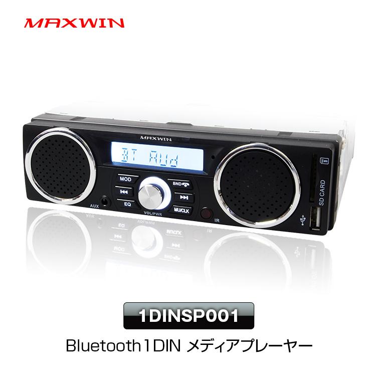 ポイント最大44倍! 1DIN カーオーディオプレーヤー Bluetooth ブルートゥース 1DIN デッキ 軽トラ 音楽 プレーヤー スピーカー ウーファー AM FM ラジオ 車載 USB SD スロット RCA 出力 12V iPhone8 【あす楽対応】