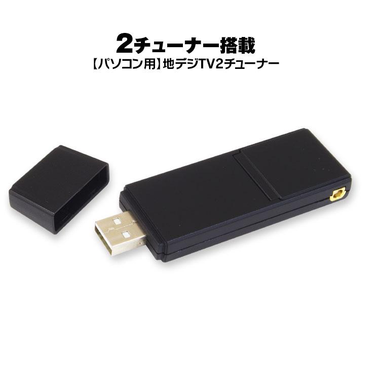 クーポンも発行中! 地デジチューナー テレビチューナー パソコン フルセグ 地デジ 2チューナー 2番組 裏録画 USB パソコン PC デスクトップ mini B-CAS EPG DTV03-2TU 【ゆうパケット2】