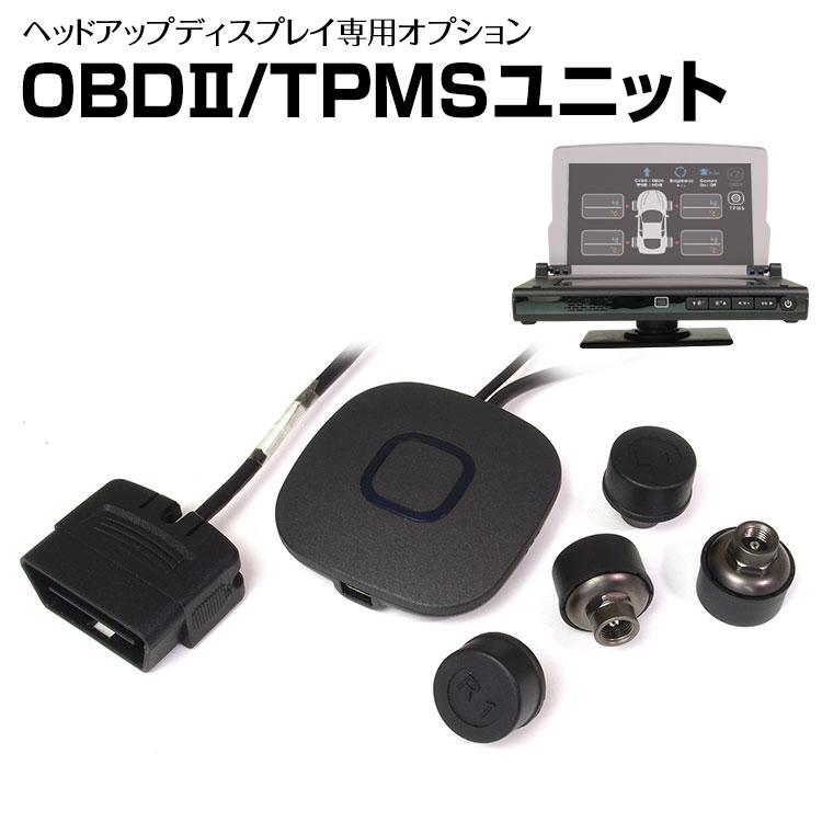 OBD2 アダプター OBDII TPMS 空気圧 温度 HUD用 パンク予防 メーター タコメーター 水温 スピード 車速 安全運転 速度 エンジン回転数 水温 車載 ECU 外部センサー ワイヤレス 防水 防蝕 省エネ電池式 12V エアー 温度チェッカー