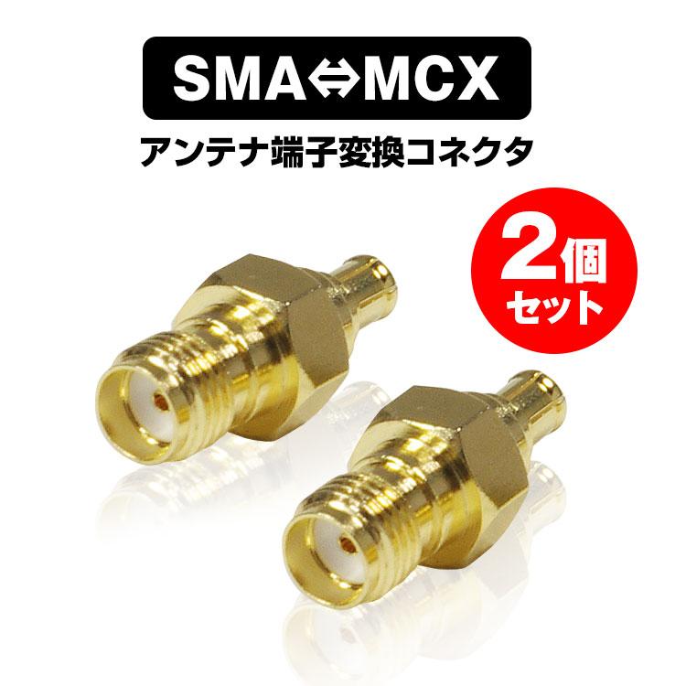 【定形外送料無料】 SMA MCX アンテナ 端子 変換 コネクタ アダプター プラグ 2個セット