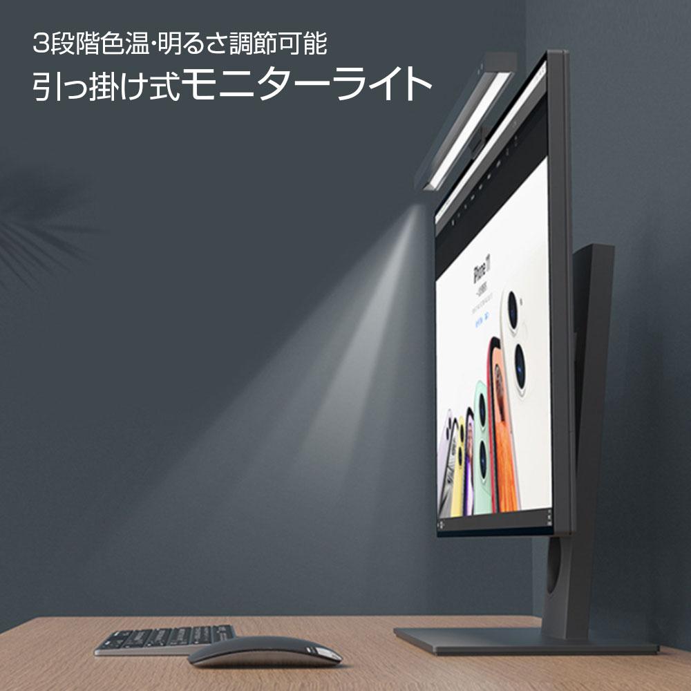 40%OFFの激安セール 明るさ調整3段階調光が可能 5%OFFクーポン発行中 モニター ライト スクリーン バー 掛け式 スクリーンライト 非対称光学デザイン 三段階調光 デスクライト pc PC作業 バーライト 日本製 LEDライト USB式 45cm 出光角75度