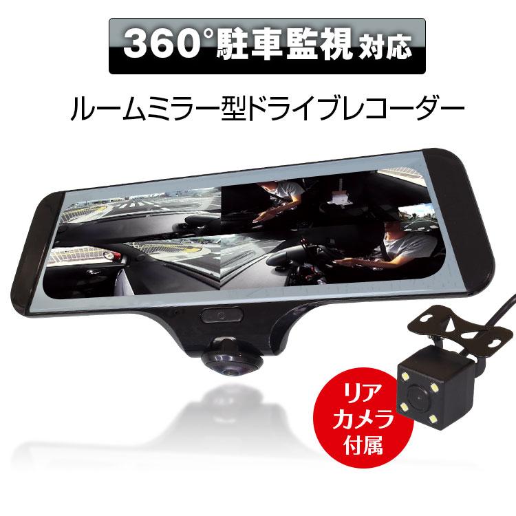 ドライブレコーダー 360° ルームミラー型 高視野角 水平 360度 駐車監視 バックカメラ 前後 2カメラ 前後同時録画 リアカメラ 5インチ タッチスパネル マルチアングル Gセンサー バック連動 【あす楽対応】