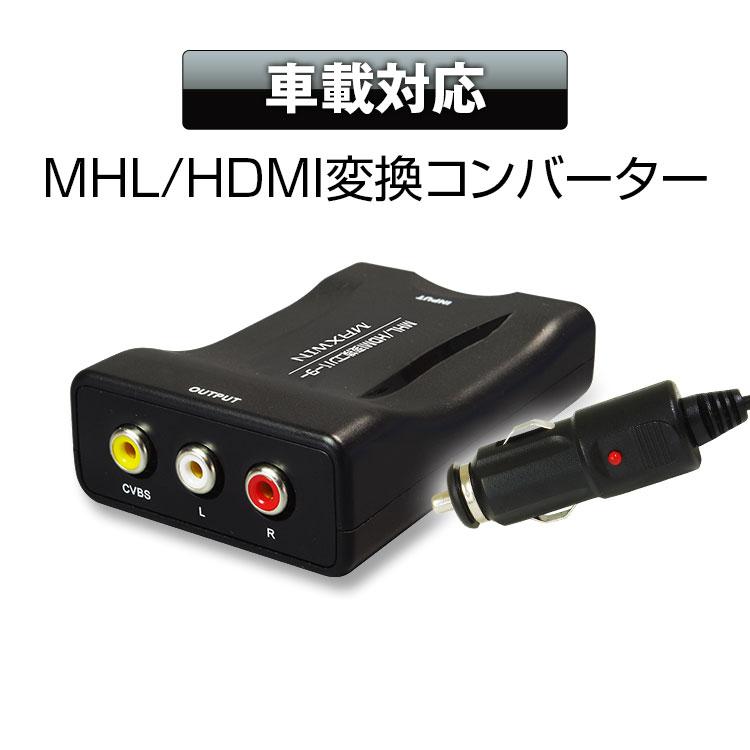 HONDAインターナビなど純正ナビにスマホをつなげる 2020A W新作送料無料 MHL HDMI変換コンバーター 5%OFFクーポン発行中 HDMI 変換 コンバーター ホンダ インターナビ Honda 人気 internavi iPhone RCA Xperia 純正ナビ モニター あす楽対応 Galaxy Android AV スマートフォン アンドロイド