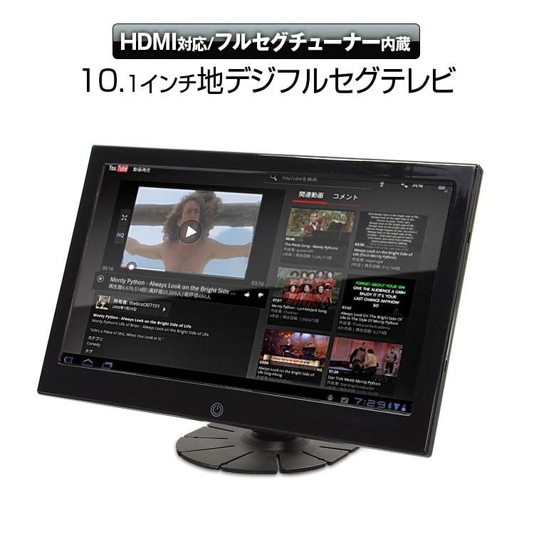 iPhoneやスマホを接続可能!MHL/HDMI対応で高画質の映像が楽しめる!さらに地デジも見れる多機能モニター 最大ポイント10倍! 液晶モニター 10.1インチ HDMI テレビ 地デジ フルセグ サブモニター RCA WSVGA LED液晶 スピーカー内蔵 USB給電 iPhone スマートフォン Android Xperia ARROWS 【あす楽対応】