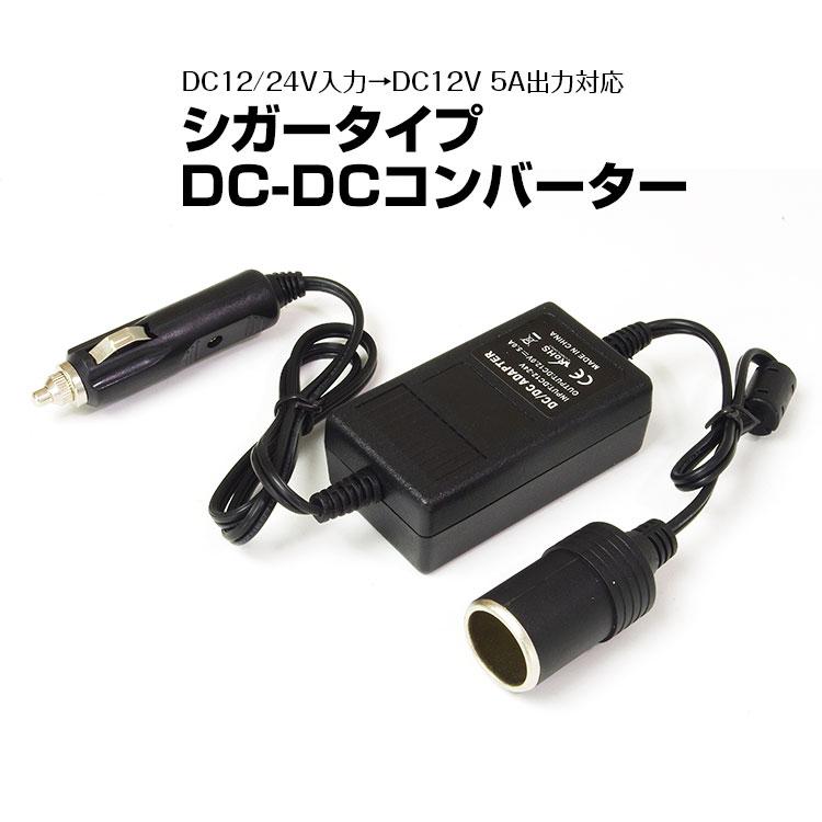 電圧変換 シガーソケット DCDC コンバーター 24V→12V 変換 シガー アダプター 車載用 電圧変換器 DC24V DC12V トラック 大型車 【あす楽対応】